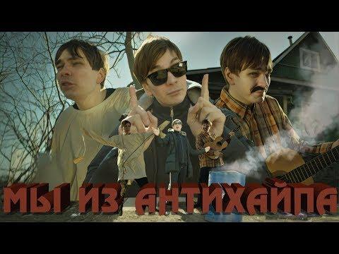 Слава КПСС - Мы из антихайпа (27 апреля 2019)