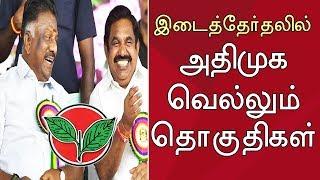 ADMK winning Constituencies in Byelection | இடைத்தேர்தலில் அதிமுக வெல்லும் தொகுதிகள்