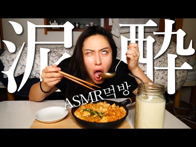 【モッパン】酔っ払い女のへべれけモッパン【ASMR】【먹방】