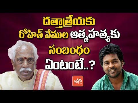 Bandaru Dattatreya's Involvement In Rohit Vemula Case? - HCU | Vaishnav Bandaru | YOYO TV Channel