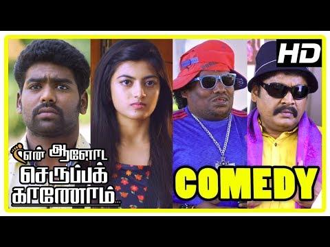 En Aaloda Seruppa Kaanom Comedy Scenes | KS Ravikumar and Yogi Babu Comedy | Anandhi | Tamizh