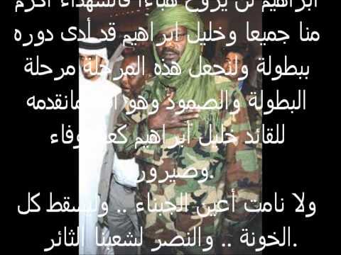 الشهيد دكتور خليل إبراهيم Khalil Ibrahim