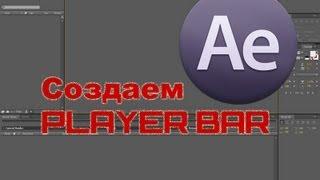 Adobe AE Создаем Player Bar [Обучение на Русском]