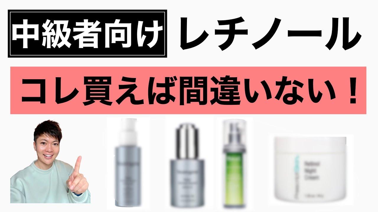 【必見!】中濃度レチノールで肌改革!?お勧め品と使い方のご紹介!
