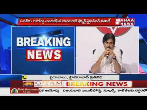 Janasena Chief Pawan Kalyan JFC Meeting Tomorrow | Mahaa News