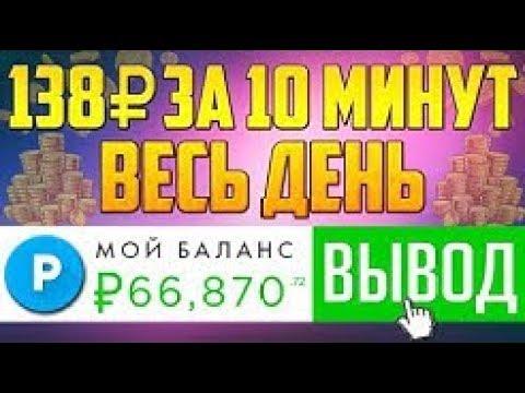 #НОВЫЙ ЗАРАБОТОК В