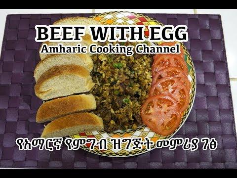 የአማርኛ የምግብ ዝግጅት መምሪያ ገፅ Beef & Egg Recipe - Amharic