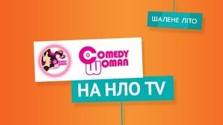Comedy Woman на НЛО tv - Черная полоса