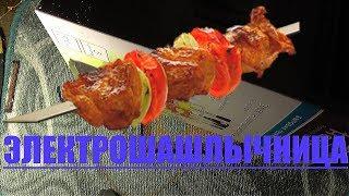 ОФИГЕННАЯ! и недорогая ЭЛЕКТРОШАШЛЫЧНИЦА HomeClub sc-kg10 из гипермаркета Лента