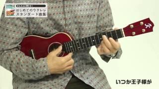 Repeat youtube video もっと弾きたい! ソロ・ウクレレ「いつか王子様が」 演奏:キヨシ小林