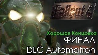 Fallout 4 DLC Automatron Прохождение на русском ФИНАЛ Хорошая Концовка