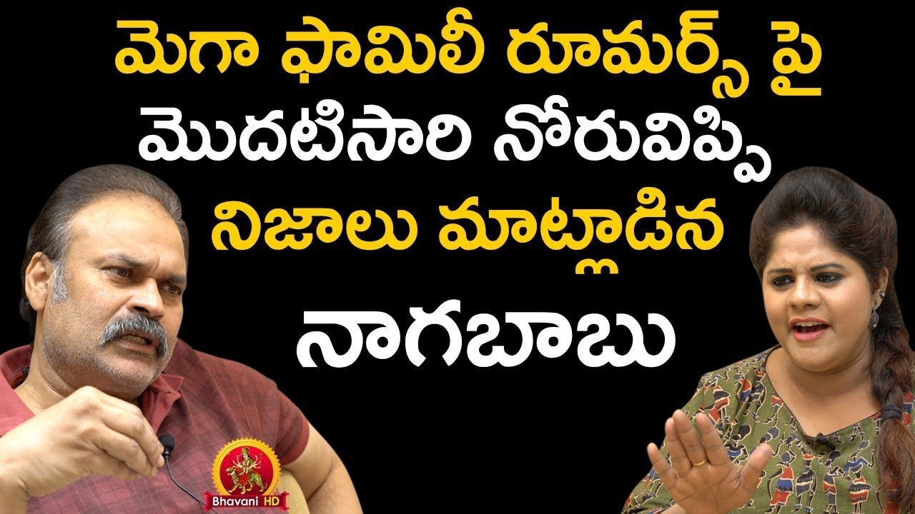 Naga Babu Bold Comments on Pawan Kalyan Fans || Naga Babu Exclusive Interview || Swetha Reddy