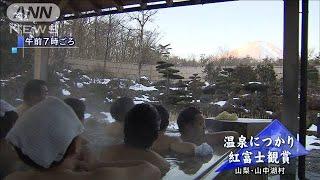 入浴客らが新年祝う 温泉から絶景の「紅富士」(20/01/01)