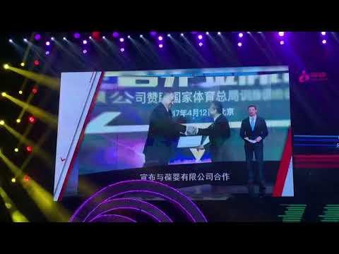 Usana China 2017 conference(1)