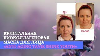 Биоколлагеновая маска для лица Anti Aging TaVie Shine youth Результат применения