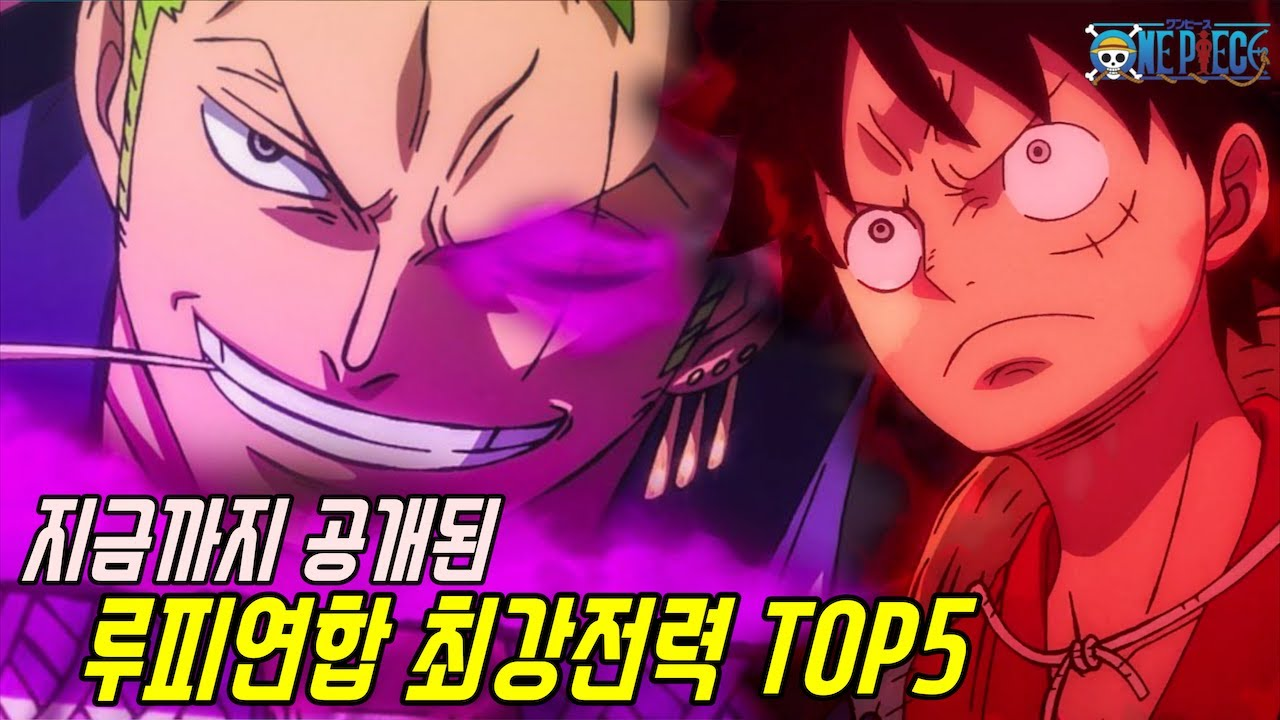 [원피스]지금까지 공개된 루피연합 최강전력 TOP5