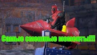 Самые смешные моменты из игры Deadpool