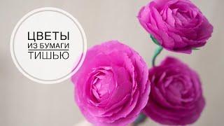 Цветы из бумаги тишью / DIY Tsvoric /  paper