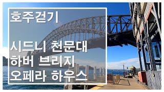 호주걷기 - 시드니 천문대, 하버브리지, 오페라하우스