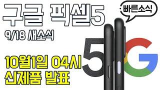 구글 온라인 신제품 발표회: 픽셀5, 픽셀4a 5G, …