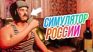 Симулятор России  САМЫЙ ЛЮТЫЙ ТРЕШ который я видел