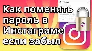 как изменить пароль в instagram!
