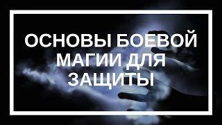 Надежда Елеева.Основы боевой магии для Защиты. Ваджра ТСО. Биоэнергетика.