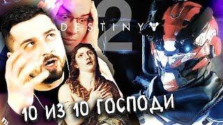 МОЙ ПЕРВЫЙ РАЗ В DESTINY 2