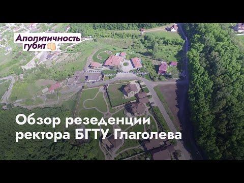 Обзор резиденции ректора БГТУ Глаголева