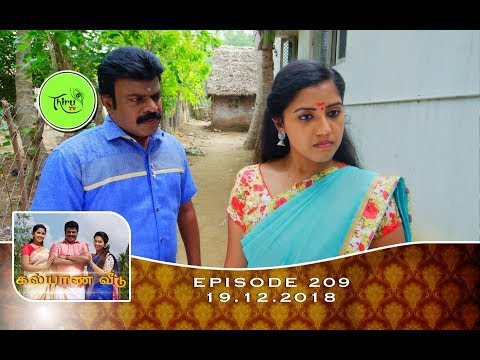 Kalyana Veedu | Tamil Serial | Episode 209 | 19/12/18 |Sun Tv |Thiru Tv