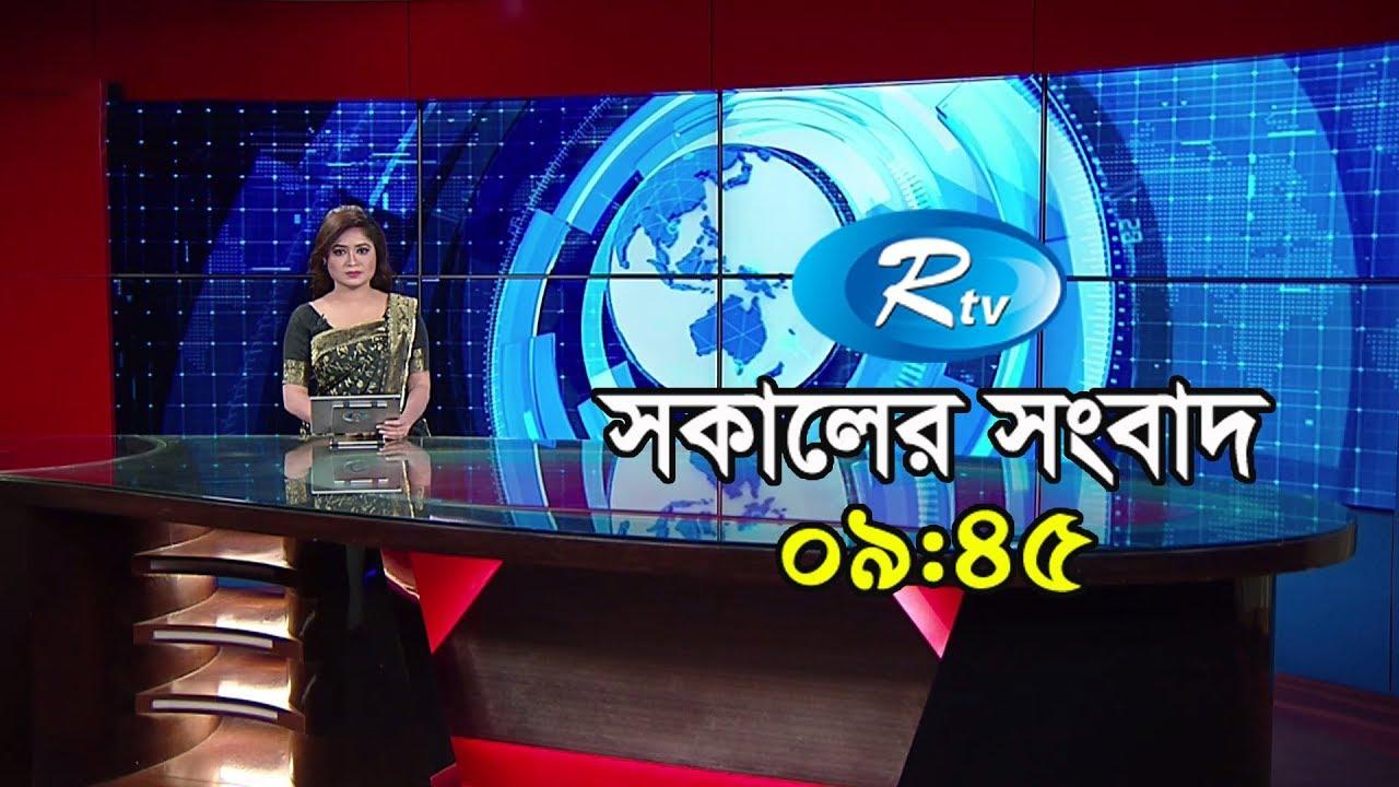 সকালের সংবাদ | ১৬ আগস্ট ২০১৯ | Bangla News | Rtv Sokaler News