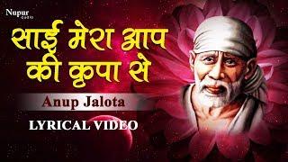 Sai Mera Aapki Kripa Se | साई मेरा आपकी कृपा से | Sai Baba Bhajan in Hindi | Anup Jalota | Lyrical