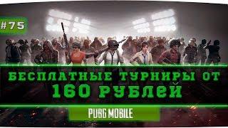 �������� ���� ТУРНИРЫ от 160 РУБЛЕЙ/ 21.10 / Саня Ли / PUBG mobile / стрим пубг мобайл онлайн в прямом эфире ������