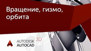 [Урок AutoCAD 3D] Гизмо, орбита и вращать в Автокад.