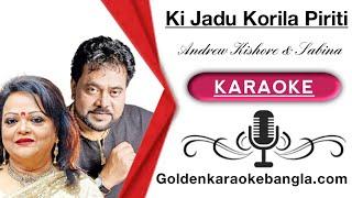 Ki Jadu Korila Piriti Shikhaila Karaoke Demo
