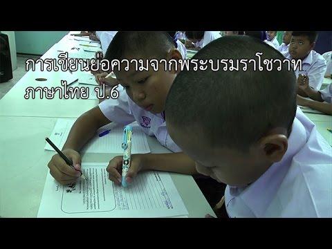 ภาษไทย ป.6 การเขียนย่อความจากพระบรมราโชวาท ครูมยุรี ศิริยานนท์