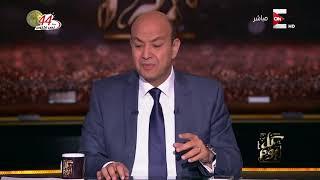 كل يوم - عمرو أديب: الدم اللي راح في الواحات ده دم هدر