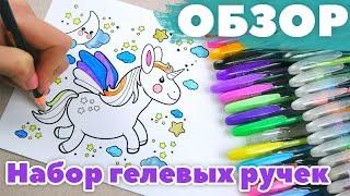 Набор гелевых ручек из 48 цветов. Обзор цветных ручек для рисования (CQ905-48)