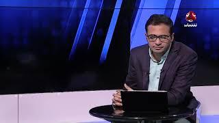 الدور الإماراتي في اليمن بين الشكوك والإتهام | رأيك مهم | تقديم اسامة الصالحي