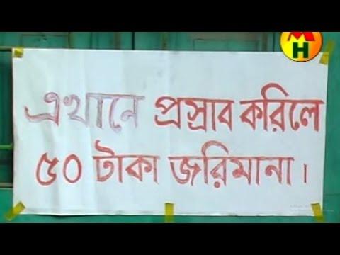 Vadaima প্রস্রাব করিলে ৫০ টাকা জরিমানা | New Bangla Funny Video 2017 | Official Video | Music Heaven
