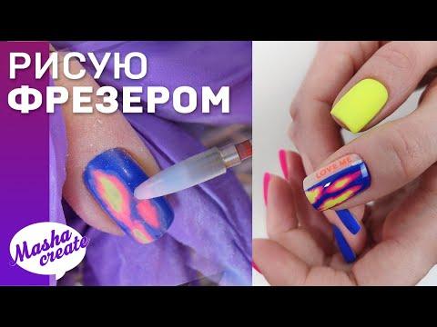 ДИЗАЙН С ПРОПИЛАМИ! Простой маникюр с пропилами гель лака!) Неоновый дизайн ногтей ФРЕЗЕРОМ!