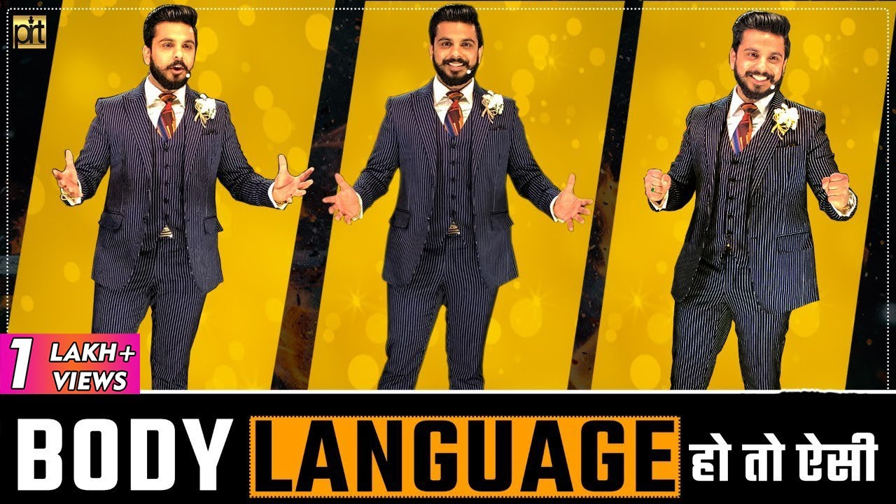 Body Language हो तो ऐसी | Body Language Tips by Pushkar Raj Thakur | Personality Development
