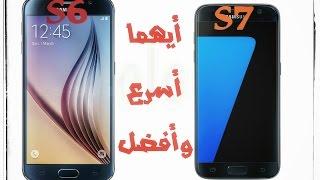 مقارنة بين هاتف جالكسي اس 7 وجالكسي اس 6 أيهما اسرع | galaxy s7 vs galaxy s6