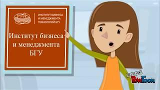 Знакомьтесь: технологии электронного обучения в Институте бизнеса БГУ