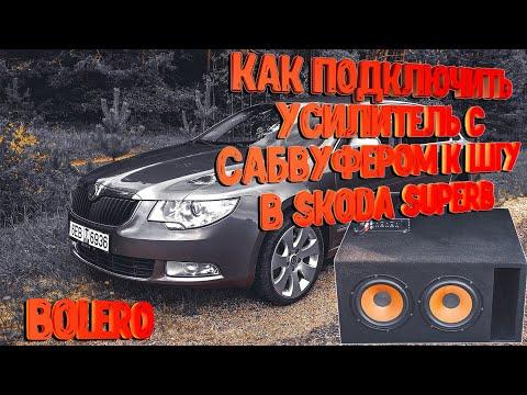 Как подключить сабвуфер к Bolero в Skoda Superb II \ Сабвуфер к ШГУ