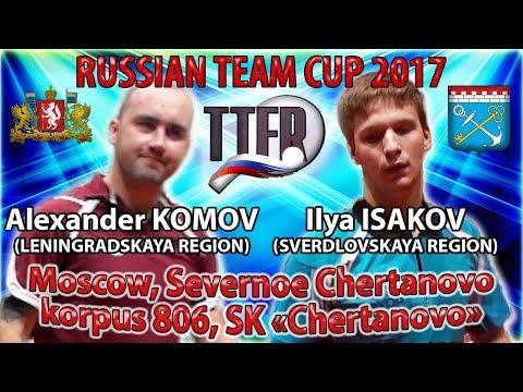RUSSIAN CUP ISAKOV - KOMOV  #TableTennis #НастольныйТеннис