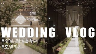 웨딩VLOG : #2.수원 웨딩홀 투어 - (3) 호텔…