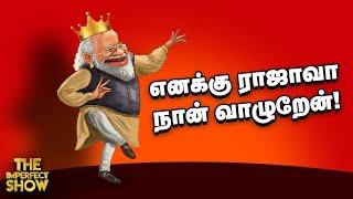 'ஒரே நாடு ஒரே தேர்தல்' -Modi சொல்வது சாத்தியமா…அழிச்சாட்டியமா? | The Imperfect Show 27/11/2020