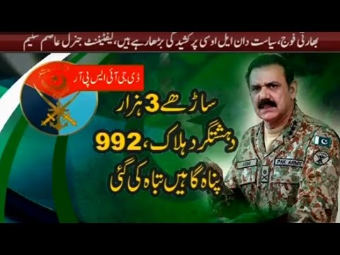 DG ISPR Interview to Int Media - Express News 9 PM 7 October 2016