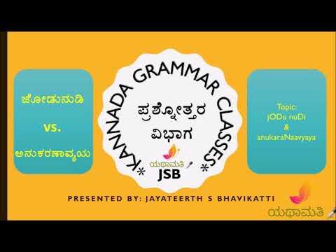 KGC Clarifications [2]- Anukaranavyaya, Jodunudi & Dvirukti | ಅನುಕರಣಾವ್ಯಯ,  ಜೋಡುನುಡಿ & ದ್ವಿರುಕ್ತಿ